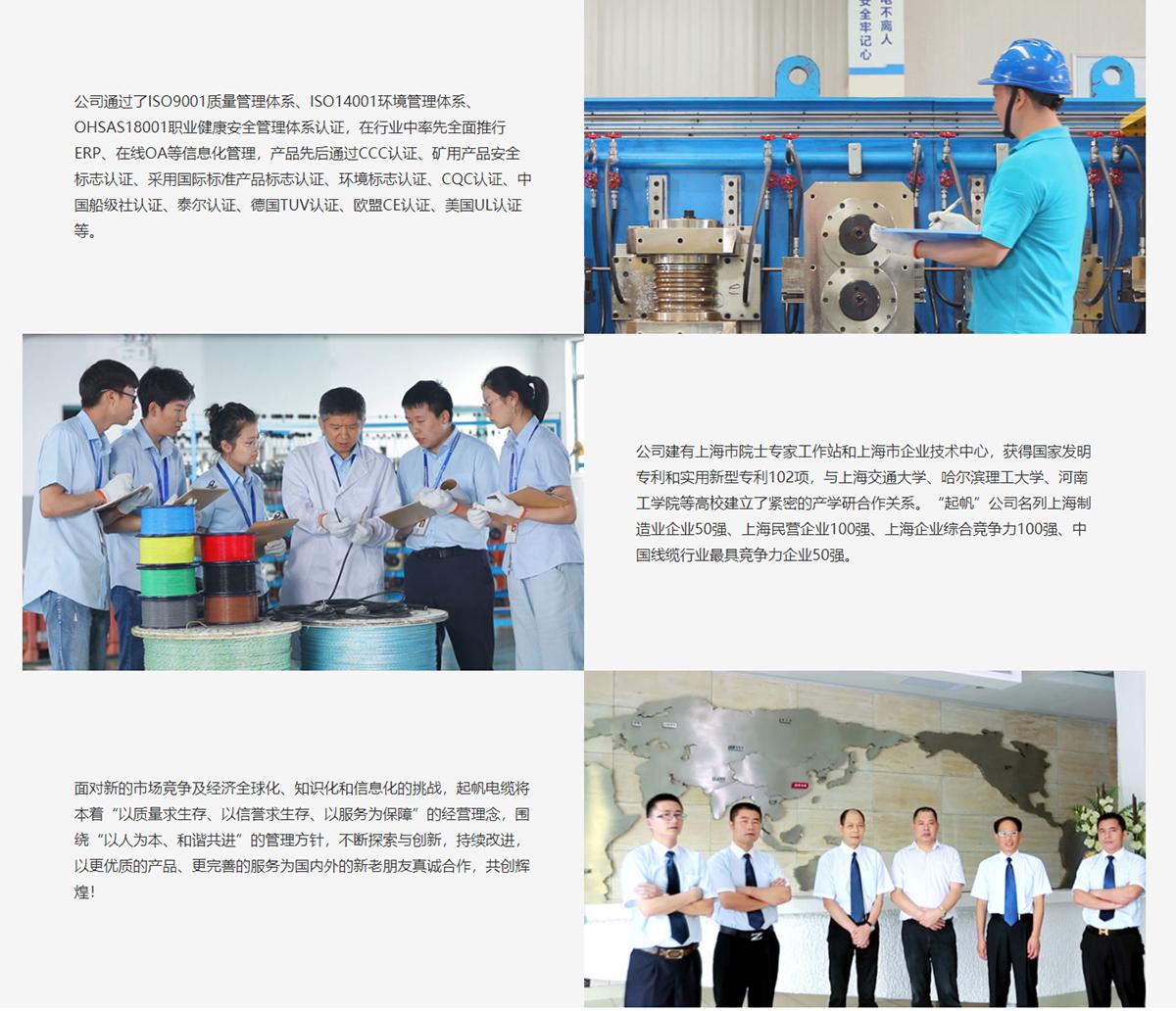 关于我们-上海起帆电缆股份有限公司_02.jpg