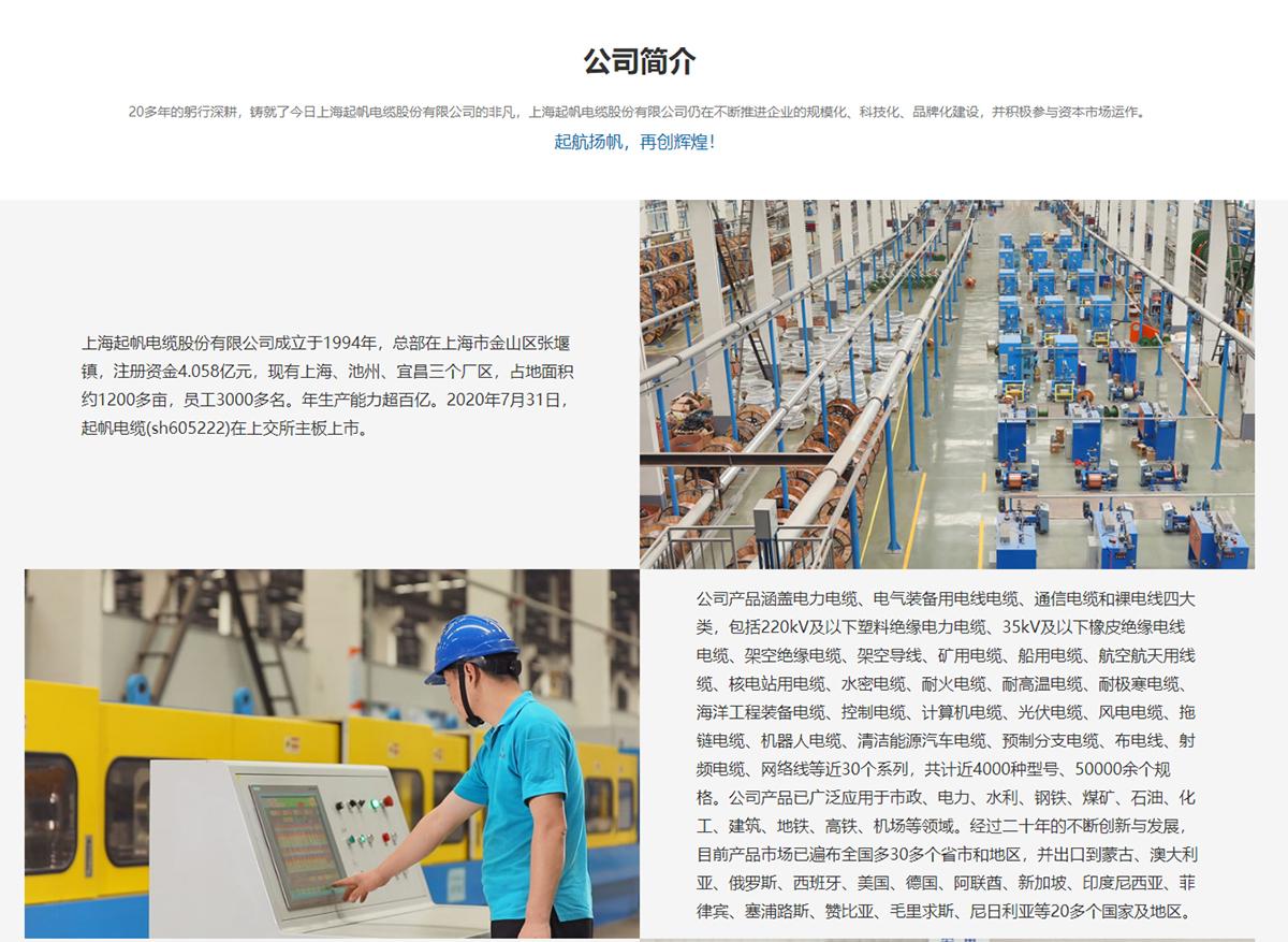 关于我们-上海起帆电缆股份有限公司_01.jpg