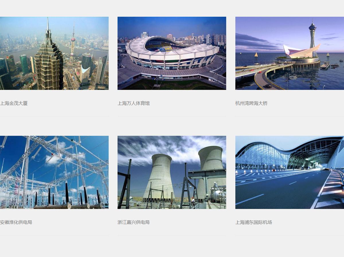 工程应用-上海起帆电缆股份有限公司_02.jpg