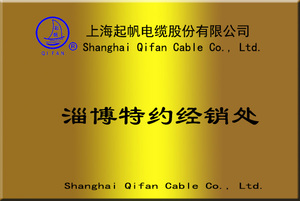上海起帆电缆