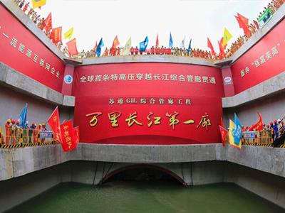苏通GIL综合管廊工程